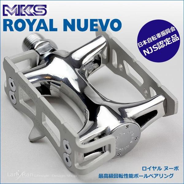自転車 ペダル MKS ロイヤルヌーボ 三ヶ島製作所 ミカシマ Royal Nuevo 自転車 ペダル NJS認定 トゥークリップ
