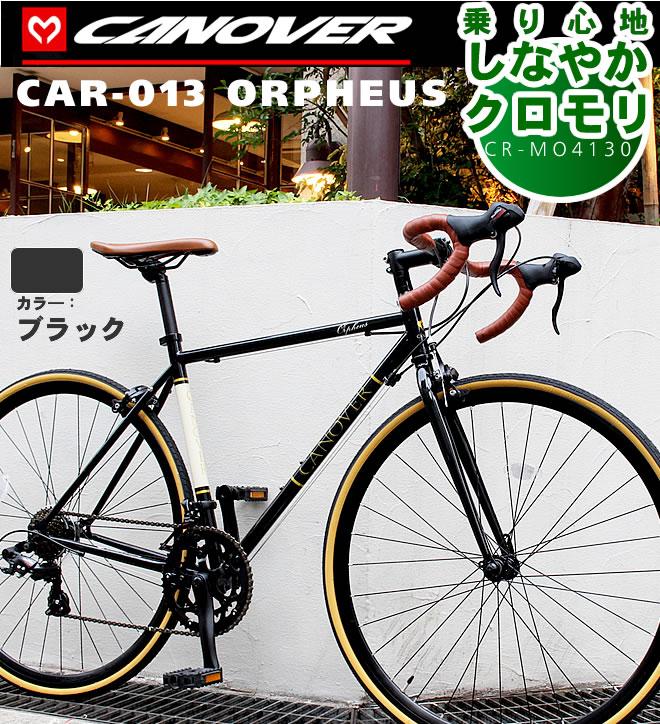 ロードバイク 自転車 700C クロモリ シマノ14段変速 カノーバー オルフェウス CANOVER ORPHEUS 送料無料