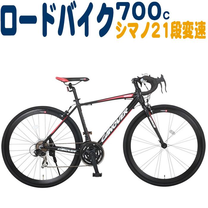 ロードバイク 自転車 700C アルミフレーム 軽量 シマノ21段変速 カノーバー CANOVER UARNOS