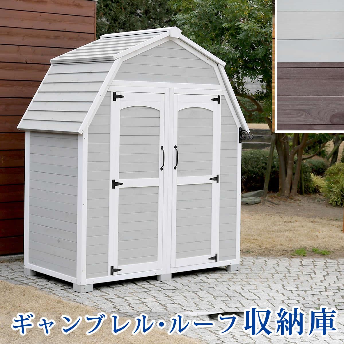 【ポイントアップ+クーポンでお得】物置 屋外 大型 おしゃれ 木製 物置小屋 収納庫 倉庫 天然木 庭 物入れ ガーデン 屋外 家具 diy