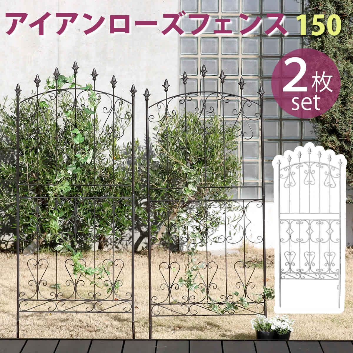 【ポイントUP+お得なクーポン】アイアンローズフェンス150 ロータイプ 2枚組 送料無料 フェンス アイアン ガーデンフェンス ガーデニング 枠 柵 仕切り 目隠し 境目 クラシカル アンティーク トレリス ベランダ つる 薔薇 バラ