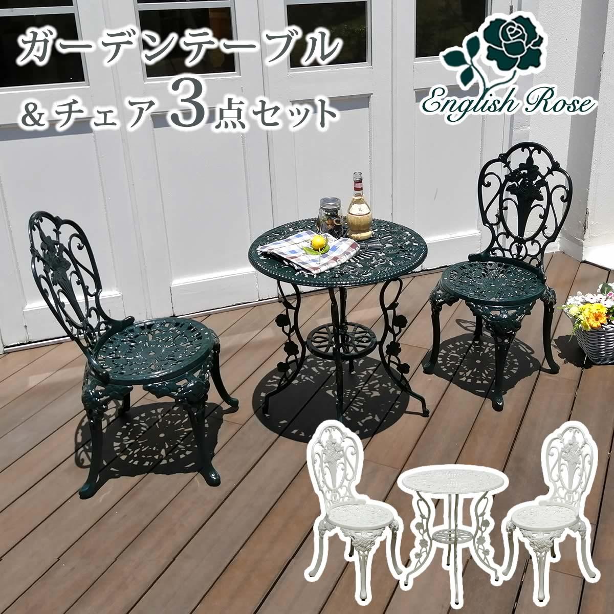 ガーデンテーブル&チェア3点セット アルミ製 ダークグリーン ホワイト 庭 アルミ アンティーク クラシカル イングリッシュガーデン ファニチャー ガーデン チェア