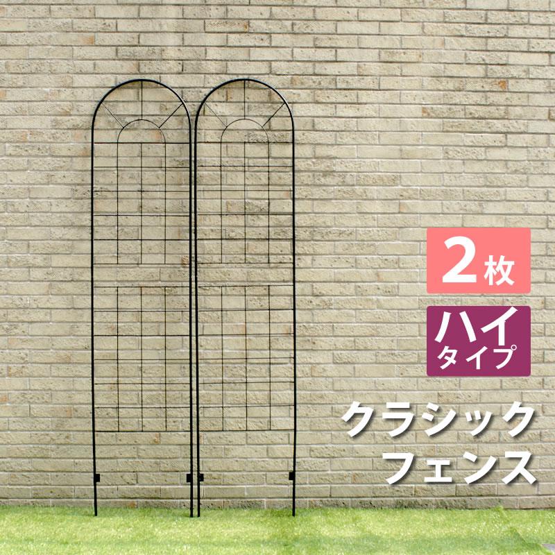ガーデンフェンス フェンス バラ クラシックフェンス ハイタイプ220(2枚組)送料無料 アイアンフェンス ガーデニング 枠 柵 仕切りアンティーク トレリス ベランダ つる 薔薇