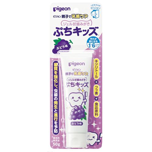 [Pigeon/贝亲]婴儿啫喱牙膏 幼儿 葡萄味/胶装牙膏/日本原装/