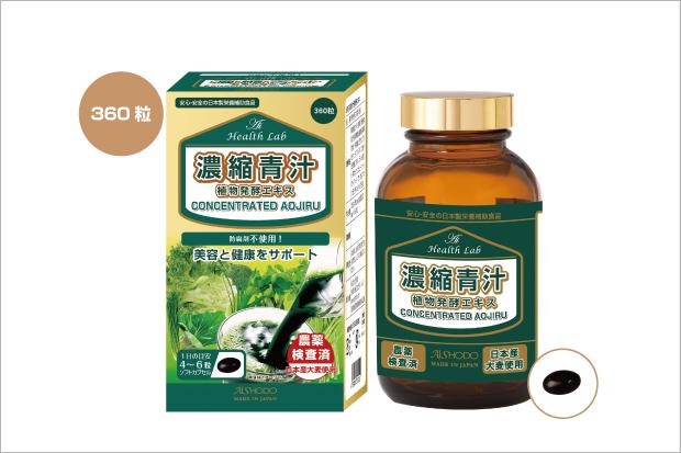 [4月15日より順次出荷]【送料無料】[AISHODO/愛粧堂][Ai Health Lab/アイヘルスラボ]濃縮青汁 粒タイプ 360粒 162g[450mg(内容量300 mg)×360粒]CONCENTRATED AOJIRU