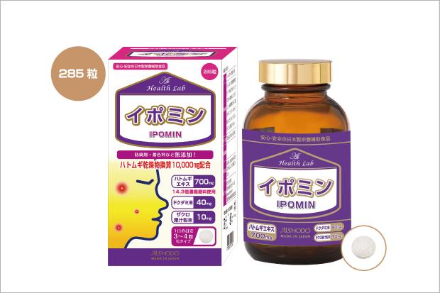 [4月15日より順次出荷]【送料無料】[AISHODO/愛粧堂][Ai Health Lab/アイヘルスラボ]イポミン 粒タイプ 285粒 102.6g(360mg×285粒)IPOMIN
