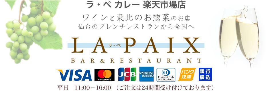 ラ・ペ カレー 楽天市場店:仙台のフレンチレストラン「LA PAIX(ラ・ペ)」の公式ネットショップ