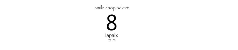 lapaix8:お気に入りの雑貨が見つかりますように