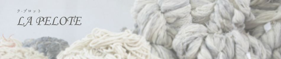 LA PELOTE・ ラプロット:服の素材を厳選し何気ない拘りの仕様で心地よさを提案するブランドです。