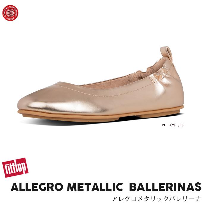 アレグロメタリックバレリーナ セール ALLEGRO METALLIC BALLERINAS フィットフロップ バレエシューズ