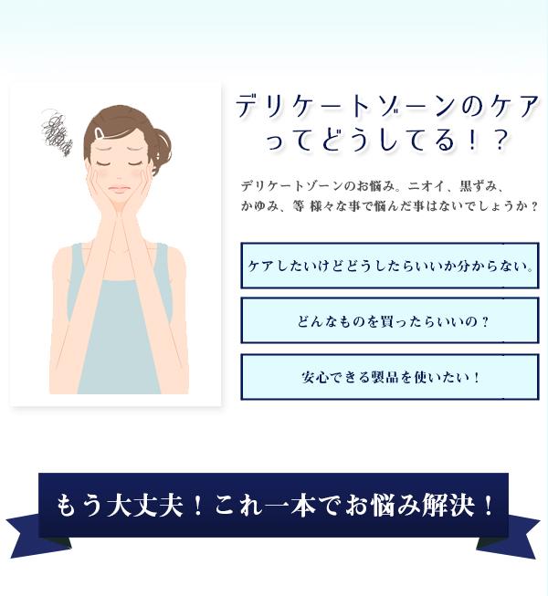 デリケート ゾーン ヒリヒリ