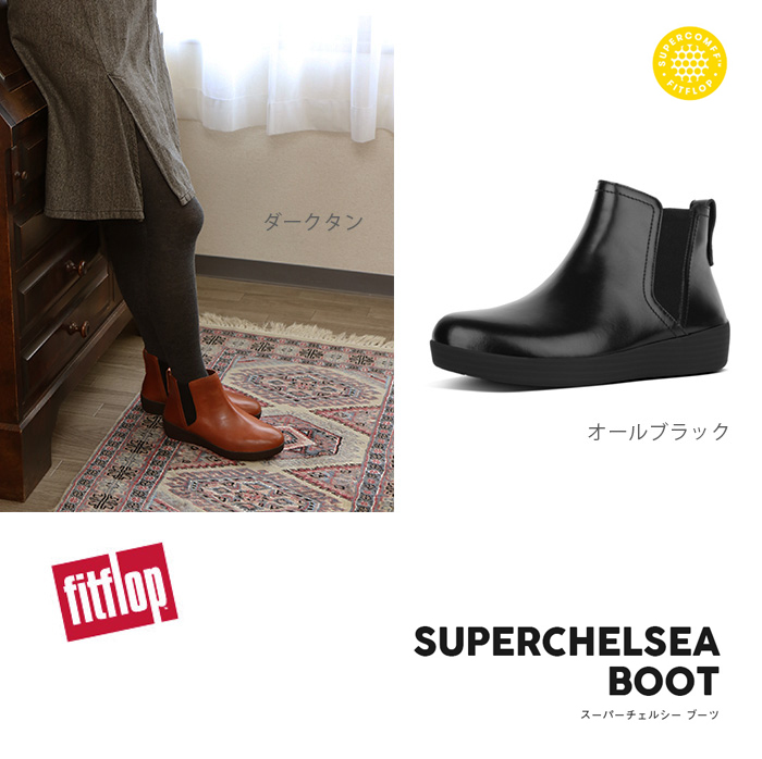 quality first discount for sale attractive designs FITFLOP TM regular article boots in the fall and winter latest fitting FLOP  supermarket Chelsea boot FITFLOP SUPERCHELSEA BOOT 2017