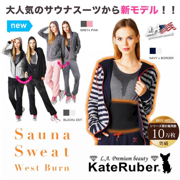 Kate Ruber ケイトルーバー NEWリバーシブルサウナスーツ サウナスウェット ウエストバーン 送料無料 世界中で話題 楽ヤセ