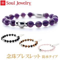 遺骨アクセサリー Soul Jewelry 念珠 ブレスレット 防水 お好みの石と長さから選べます ペット 遺骨 一緒に 犬 ネコ 猫
