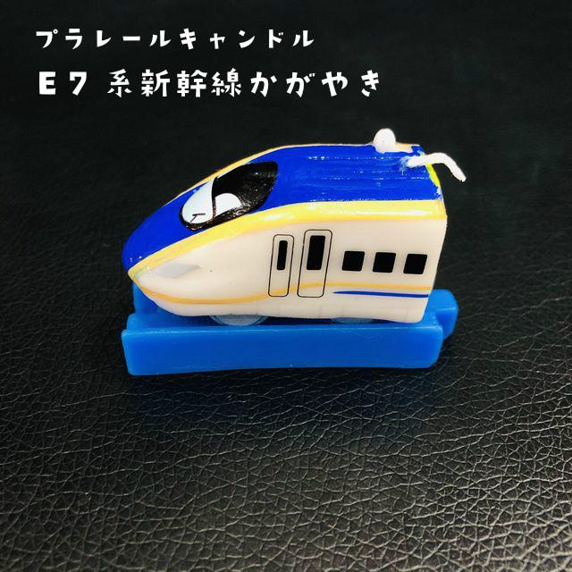 プラレール キャンドル E7系 新幹線 かがやき バースデー 誕生日 PLARAIL CANDLE E7 KAGAYAKI クリスマス オリジナルケーキ イベント コレクション カメヤマキャンドルハウス メール便