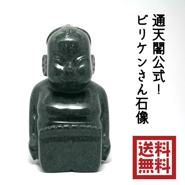 ビリケン 送料無料 通天閣公認 福之神 石像 御影石製 公認リーフレット付き 高さ30cm 重さ14kg インテリア 置物 商売繁盛 足の裏