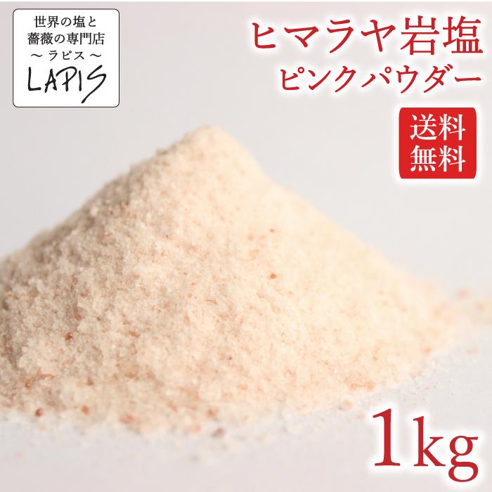 ヒマラヤ産ピンク岩塩100%使用 送料無料 ヒマラヤ岩塩ピンクパウダー 購入 1kg袋 食用 チャック袋 粉末 高級品 保存に便利