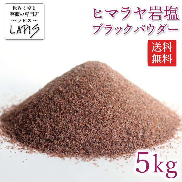 ヒマラヤ産ブラック岩塩100%使用 至高 送料無料 ヒマラヤ岩塩ブラックパウダー 1kg×5袋 粉末 食用 年中無休 チャック袋 保存に便利