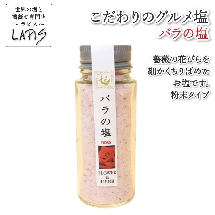 リピ率上昇中 日本メーカー新品 バラの塩 60gビン入り お刺身にピッタリ 返品交換不可 サラダに