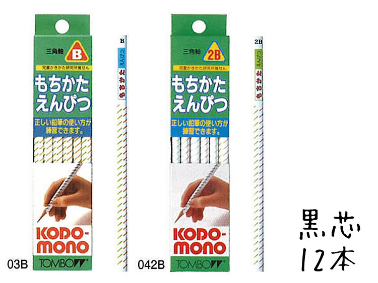 Mochikata pencil triangular shaft 2 B