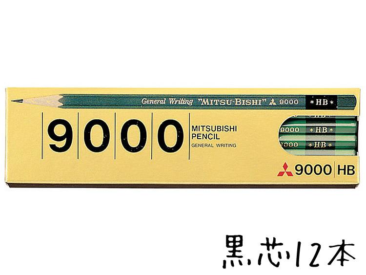 えんぴつ名前入れ対応 鉛筆 名入れ 六角事務用鉛筆 9000番 三菱鉛筆