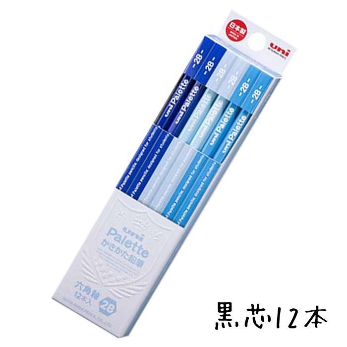 えんぴつ名前入れ対応 鉛筆 名入れ ユニパレット かきかた鉛筆2B B HB 4B 6B 青 簡易ケース入り 三菱鉛筆