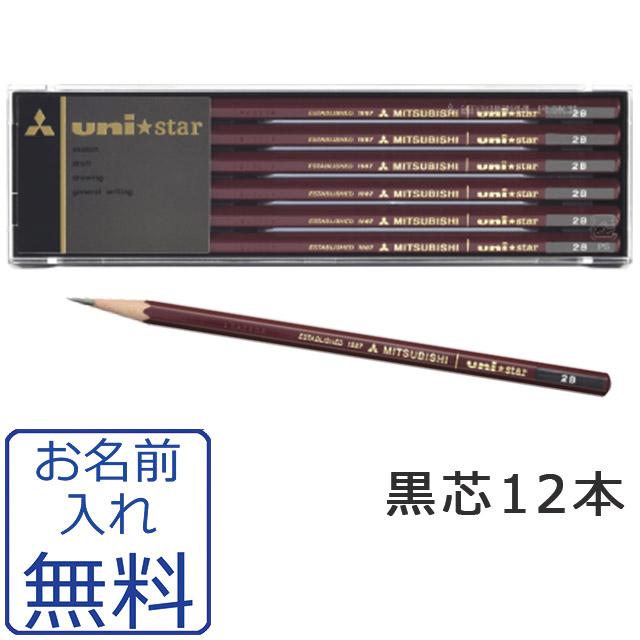 【名入れ対象商品】uni-star(ユニスター) 鉛筆 HB~4H【三菱鉛筆】