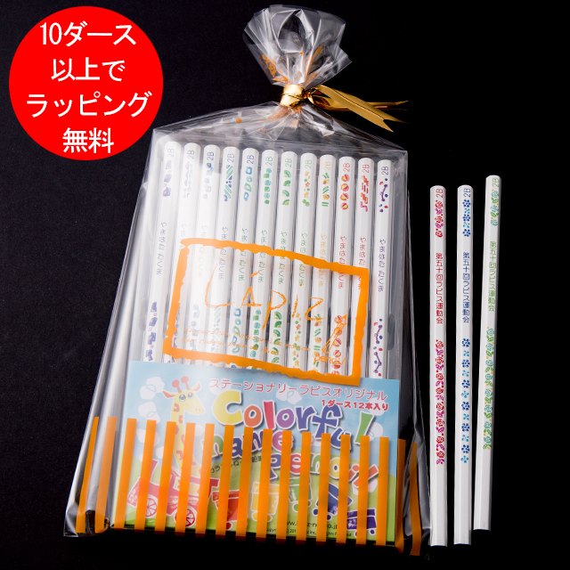 New pattern! ☆ ねーむ colorful pencils to name their own colorful! Lapis original name into pencil series