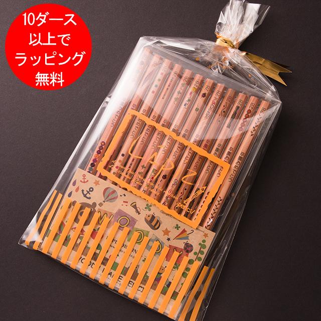卒園・記念品用 鉛筆・名入れ無料 ウッディねーむ鉛筆2B・HB・4B(朱色セット) 木のぬくもり・かわいいオリジナルイラスト