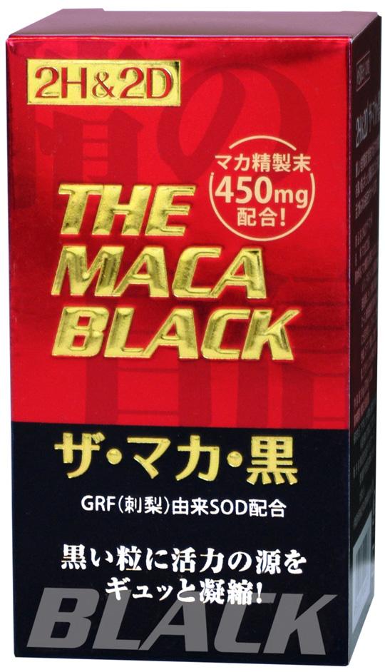 2H&2Dザ・マカ・黒120粒/20個入り/10ケース/合計200個/1個あたり2,700円(税込)/送料無料