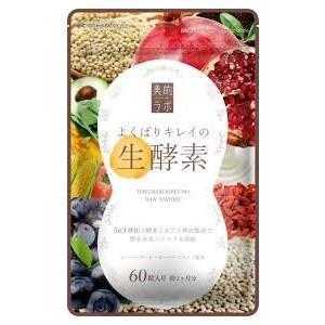 美的ラボ よくばりキレイの生酵素 60粒/25袋/送料無料