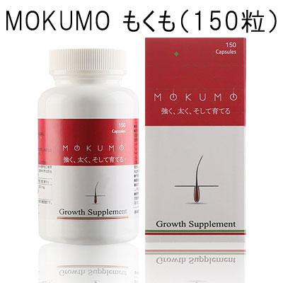 MOKUMO もくも(150粒)/送料無料