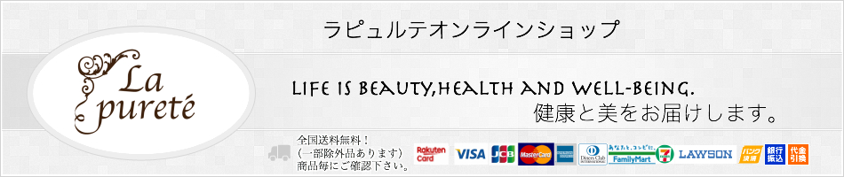 ラピュルテオンラインショップ:beauty and health