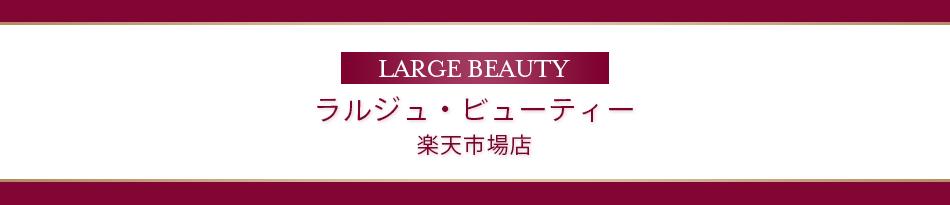 ラルジュ・ビューティー楽天市場店:女性の素肌が年齢に関係なく一生美肌宣言できる化粧品開発を目指しています
