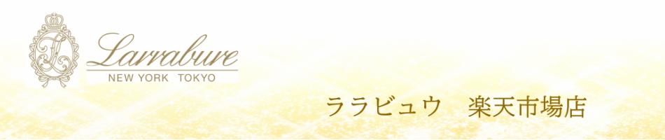 ララビュウ 楽天市場店:コスメプロデューサー潤子ララビュールによる年齢肌に応えるスキンケア