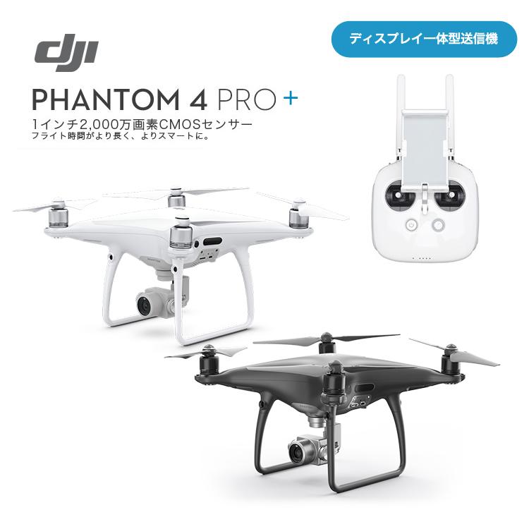 PHANTOM 4 PRO+ ディスプレイ付き ブラック OBSIDIAN ファントム4 プロ ドローン DJI 4K P4 映画 4km対応 カメラ ビデオ 空撮 アプリ連動 ActiveTrack