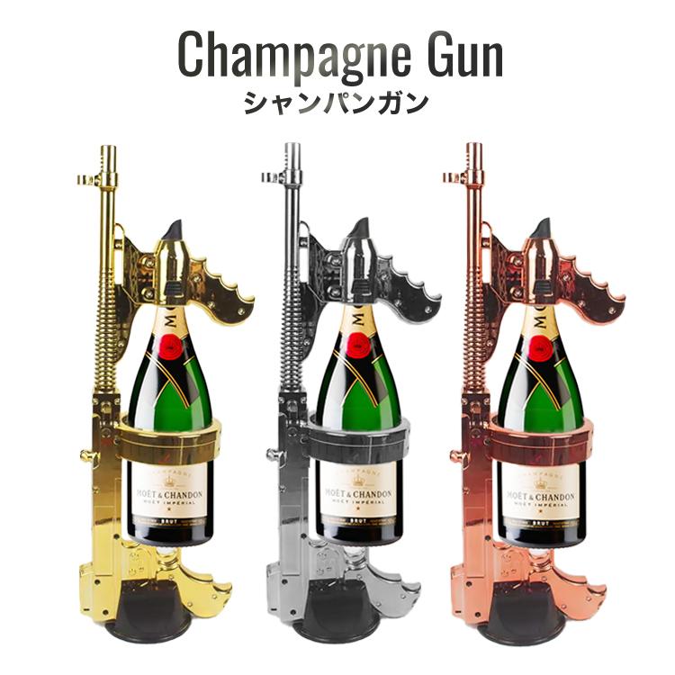 CHAMPAGNE GUN シャンパンガン シャンパンシャワー ドンペリ二ヨン ドンペリ モエ・エ・シャンドン ボトルホルダー ディスプレイ インテリア雑貨