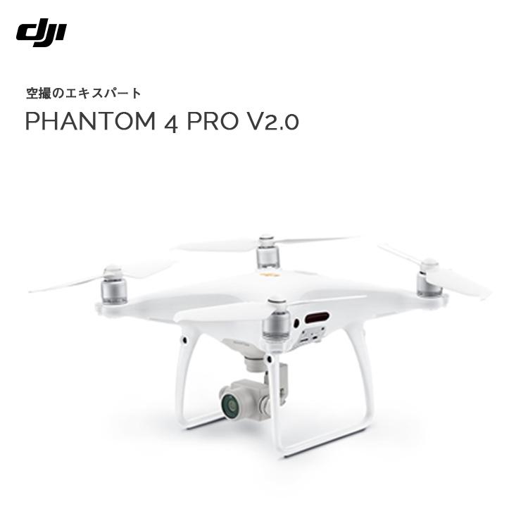 【国内正規品】PHANTOM 4 PRO V2.0 ファントム4 プロ ドローン DJI 4K P4 映画 4km対応 カメラ ビデオ 空撮 ActiveTrack ノイズ低減 4dB 5方向障害物検知