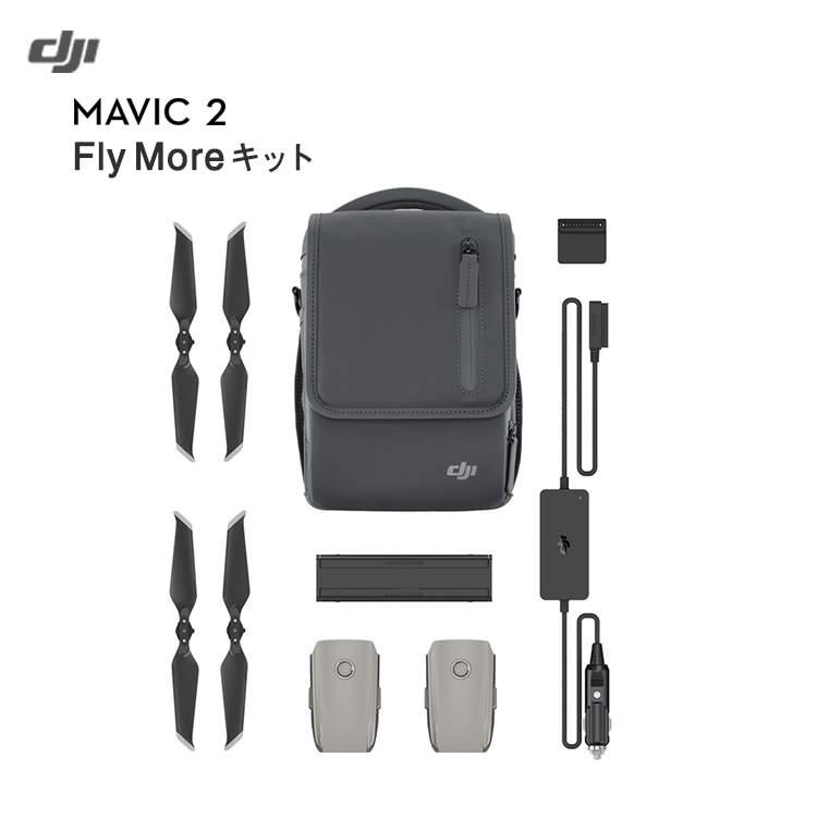 Mavic 2 Fly Moreキット ドローン DJI 4K P4 4km対応 スマホ操作 ドローンレース 小型 カメラ ビデオ 空撮 正規品