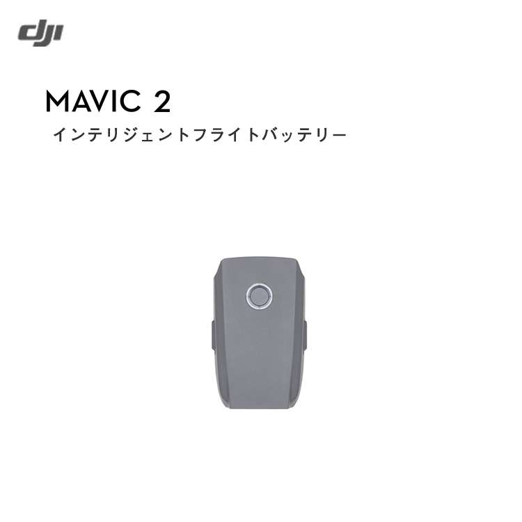 Mavic 2 2 インテリジェント フライトバッテリー 小型 マビック2 カメラ ドローン DJI 4K P4 4km対応 スマホ操作 ドローンレース 小型 カメラ ビデオ 空撮 正規品, IL-SHOP:fbac1737 --- officewill.xsrv.jp