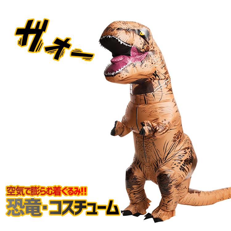 エアファン付きで空気で膨らむ恐竜コスプレ 恐竜 コスプレ 着ぐるみ Tレックス ハロウィン 衣装 膨らむ インフレータブルコスチューム おもしろ 高額売筋 おもしろコスプレ おもしろコスチューム 100%品質保証 空気 空調服