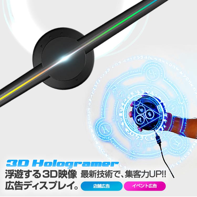 3D hologramer LEDモニター 最新広告 3D映像 ディスプレイ 立体映像 広告ディスプレイ 3Dホログラム広告プロジェクター 集客 デジタルサイレージ サインボード
