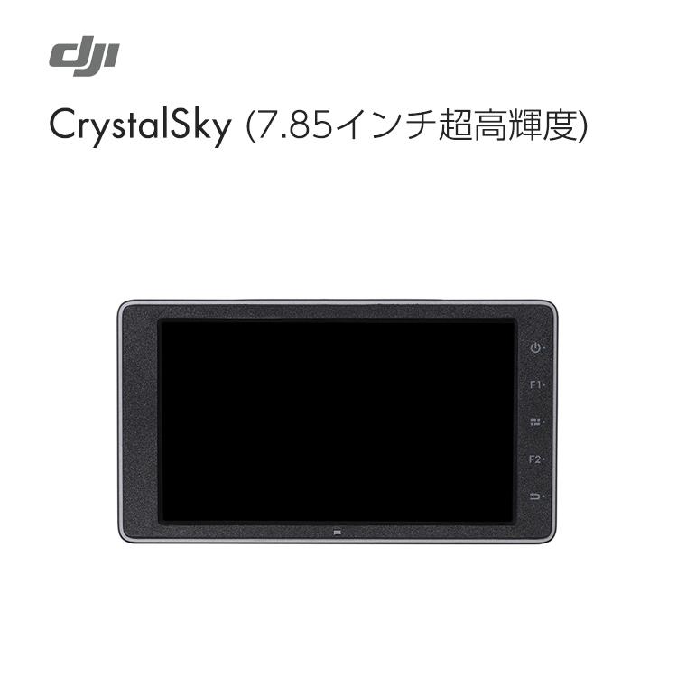 DJI CrystalSky Ultra【7.85inch】 高輝度モニター モニター ディスプレイ Mavic Pro Phantom Inspire Osmo Pro Osmo RAW DJIGO DJIGO 4