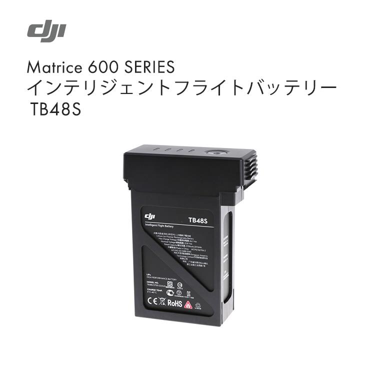 DJI Matrice600 シリーズ TB48S インテリジェントフライトバッテリー 予備 ディージェイアイ ドローン バッテリー M600 Pro