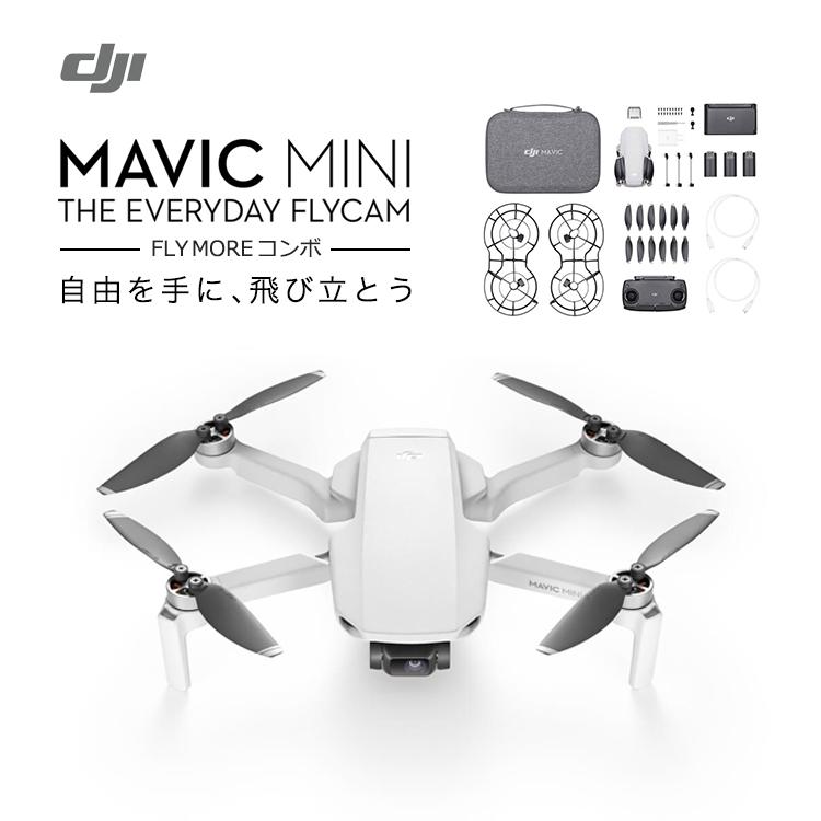 Mavic Mini Fly More コンボ マビックミニ DJI ドローン カメラ付き 超軽量 199g 小型ドローン カメラ付き ラジコン 初心者向け エントリーモデル インスタ映え動画