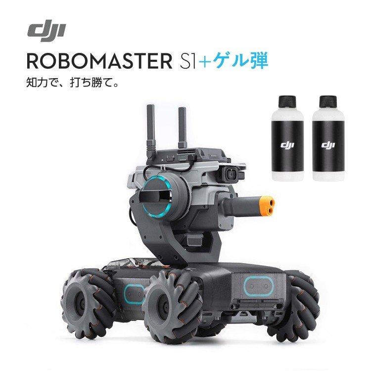 【ゲル弾プレゼント】 DJI RoboMaster ロボマスター S1 知育玩具 教育用ロボット ロボット工学 プログラミング AI サバゲー 子供 RoboMaster FPVシューティング 国内正規品