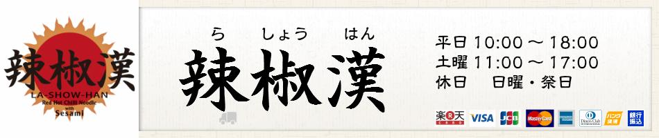 辣椒漢:本場四川に引けを取らない手作り担々麺。絶品の味を是非ご家庭で!