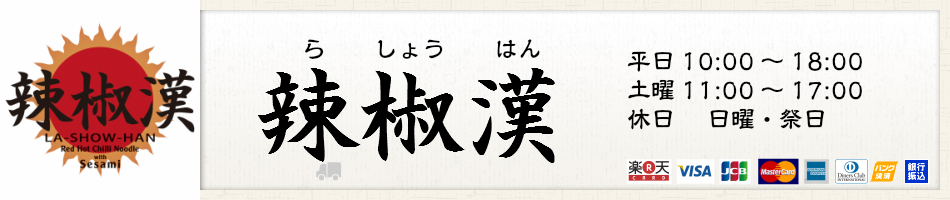 担々麺 辣椒漢:本場四川に引けを取らない手作り担々麺。絶品の味を是非ご家庭で!