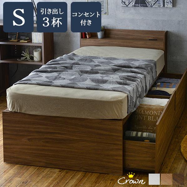 大容量収納 シングルベッド 棚コンセント付き ハイタイプ 収納3杯 【ベッドフレームのみ】 (ホワイト、ダークナチュラル、ブラウン)(ベッド シングルベッド フレーム 木製ベッド ベッド下収納 宮棚付き 簡単組み立て 分解)