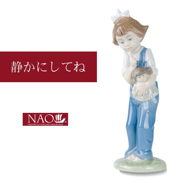 【エントリーでポイント10倍※12/26 1:59まで】陶磁器製 手作り人形 NAO【静かにしてね】(高品質 人形 フィギュリン かわいい インテリア お祝い プレゼント ギフト オブジェ 置物 磁器製品 女の子)